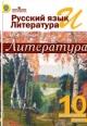 Русский язык и литература 10 кл в 2х частях. Базовый уровень